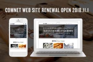 コムネットWEBサイトのデザインを一新し、リニューアルオープンしました。