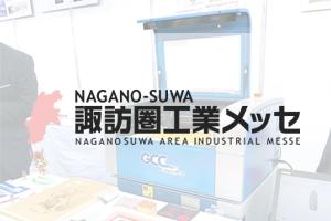 「ものづくり」の情報発信をテーマにした展示会で、レーザーカッターができる加工をご提案しました!長野県で開催された「諏訪圏工業メッセ2018」の出展レポートです。