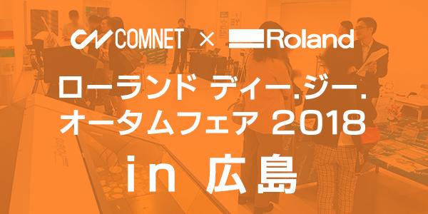 レーザー加工機×UVプリンターでグッズビジネスを提案!「ローランド ディー.ジー. オータムフェア 2018 in 広島」出展レポート