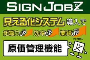 「忙しいけど本当に儲かっているの?」を解決!業務支援ソフト「SignJOBZ」の「原価管理」機能を紹介します!