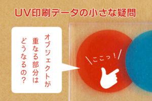 UVプリンターでは、オブジェクトの重なりはどのように印刷される?