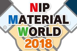 「NIP MATERIAL WORLD2018」出展のお知らせ