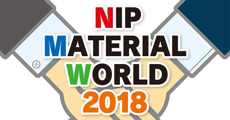 「NIP MATERIAL WORLD 2018」出展のお知らせ