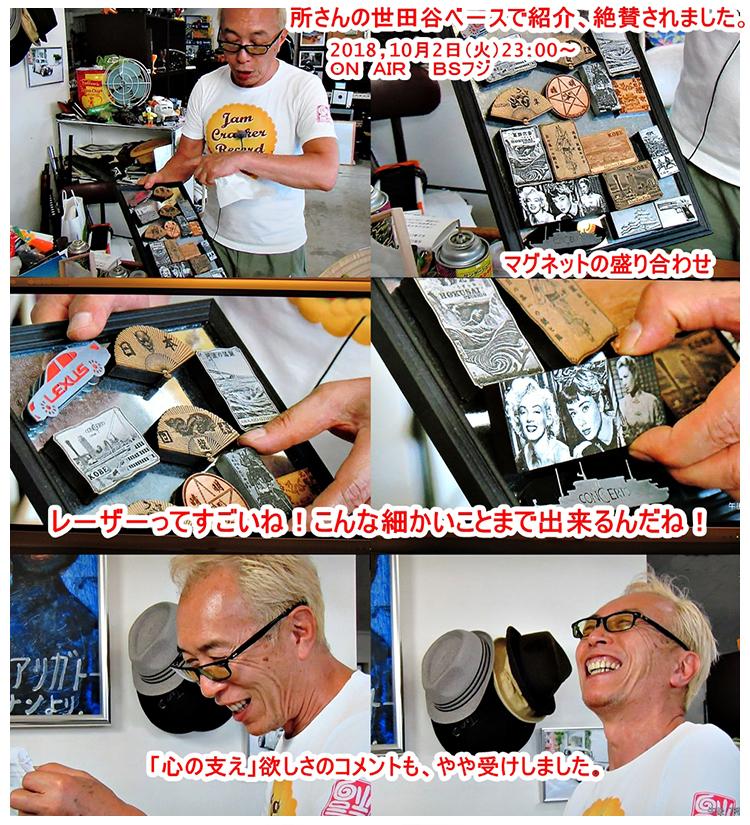 「BSフジ 所さんの世田谷ベース」でレーザーカッターを使用した作品が6回も放送されました。