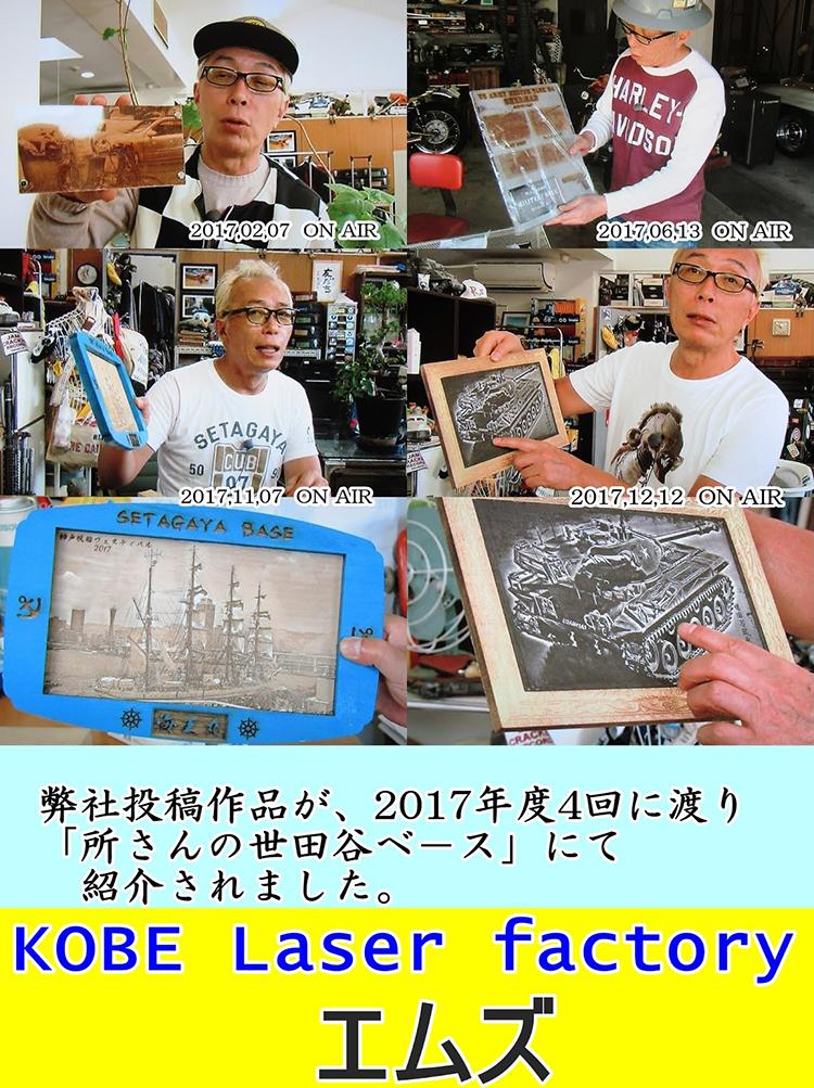 「BSフジ 所さんの世田谷ベース」でレーザー彫刻やレーザーカットをして制作した作品が6回も放送されました。