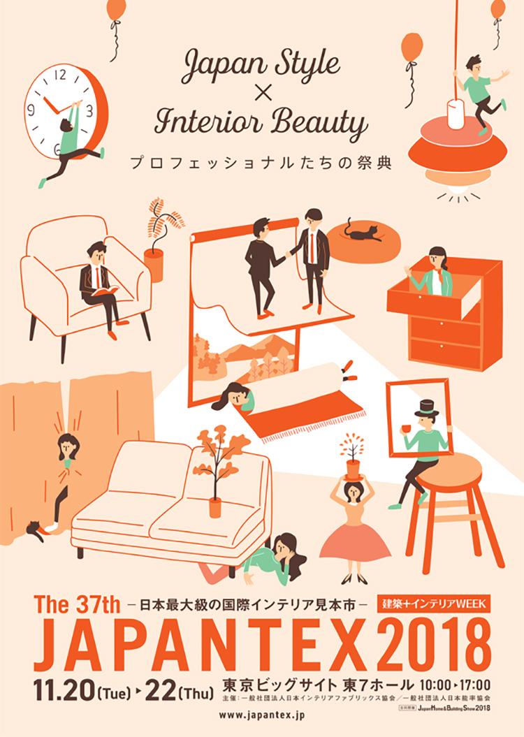 日本最大級の国際インテリア見本市「JAPANTEX 2018」