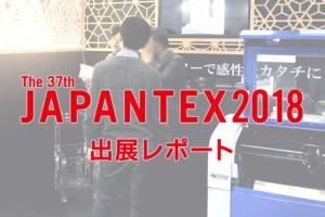 JAPANTEX 2018(国際インテリア見本市)出展レポート
