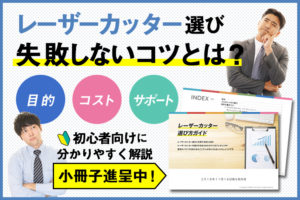 レーザーカッターの選び方で失敗しないためのガイドブックを無料プレゼント