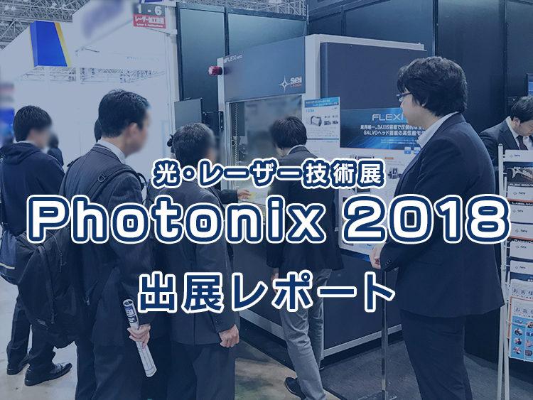 「光・レーザー技術展 Photonix2018」出展レポート