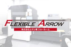 レーザー加工機(レーザーカッター)の東京ショールーム紹介 株式会社ムサシ様