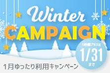 【1月限定】会員料金はそのまま!新春!ゆったり利用キャンペーン<メイカーズからのお知らせ>