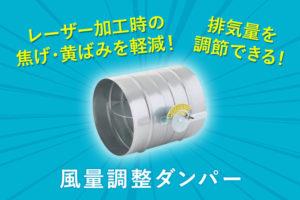 レーザー加工時のコゲ・黄ばみを軽減!排気量が調整できる便利なツール「風量調整ダンパー」