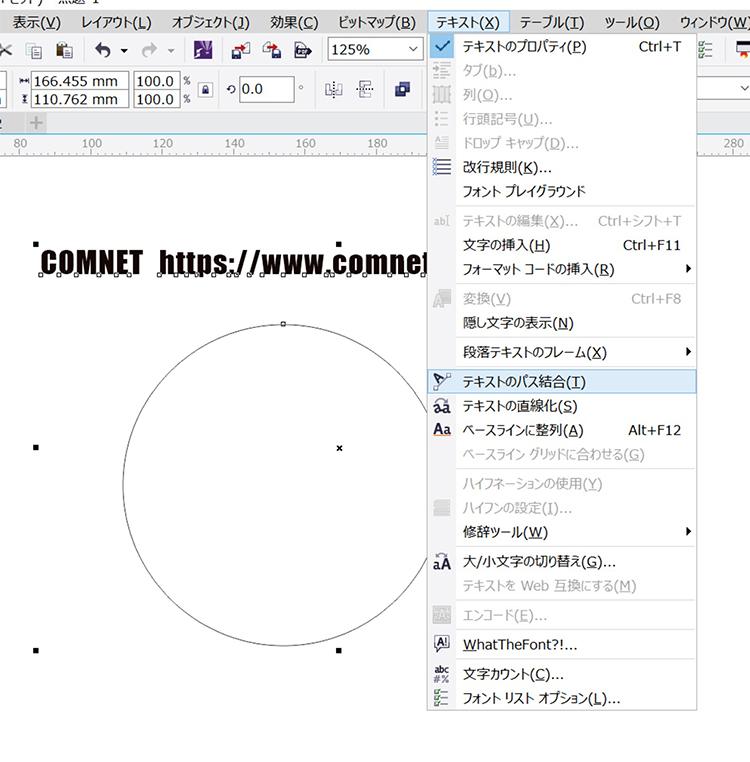 「テキストのパス結合」の機能を使い、円に沿って文字(テキスト)データを配置する。