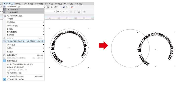 「オブジェクト」から「パス上のテキストの分割」を選択して正円と文字(テキスト)データを切り離します。