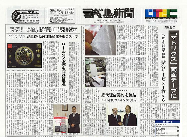 ラベル新聞にてラベル業界向けの業務システムやレーザー加工機(レーザーカッター)のサポートの内容についてインタビュー記事を掲載していただきました。