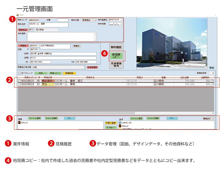 業務支援システム・生産管理システム「SignJOBZ(サインジョブズ)」でできる管理:一元管理