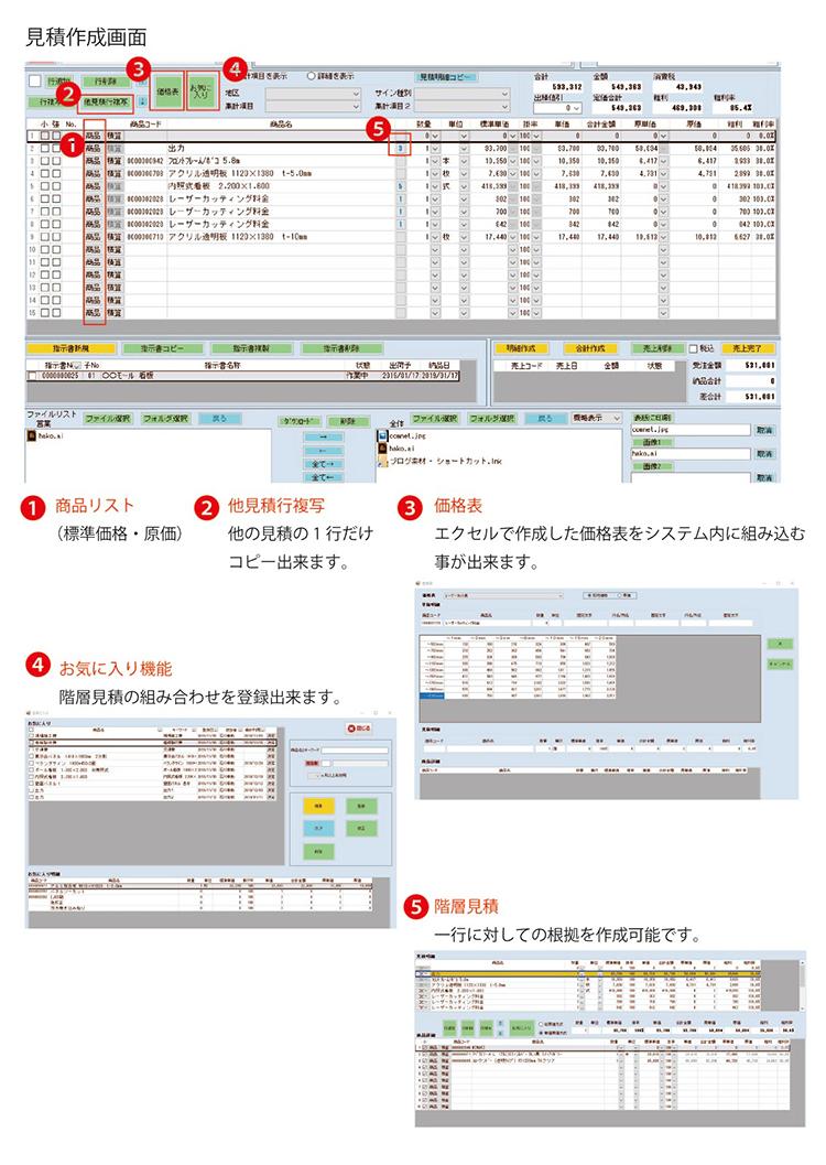 業務支援システム・生産管理システム「SignJOBZ(サインジョブズ)」でできる管理:見積管理