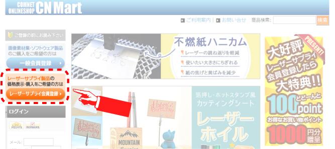 コムネットのオンラインショップ「CNマート」の「レーザーサプライ会員」の登録方法
