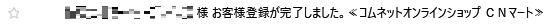 コムネットのオンラインショップ「CNマート」の「レーザーサプライ会員」の登録完了メール