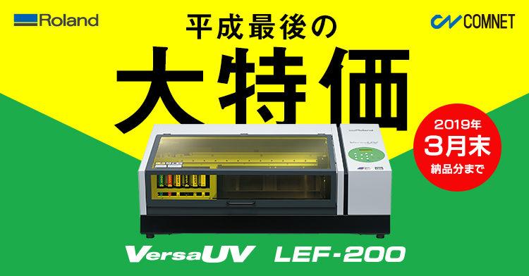 <終了しました>UVプリンターRoland LEF-200 平成最後の大特価キャンペーン