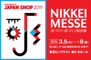 「JAPAN SHOP 2019(第48回店舗総合見本市)」出展のお知らせ