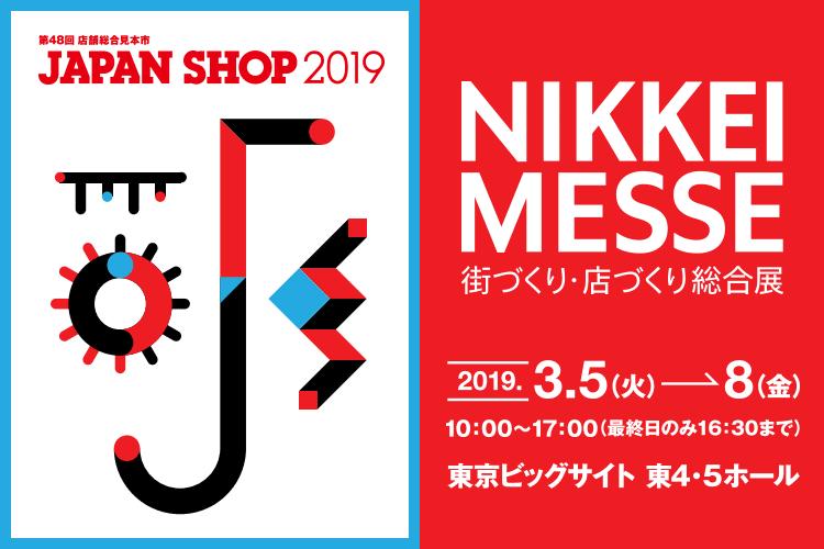JAPAN SHOP 2019(第48回店舗総合見本市)