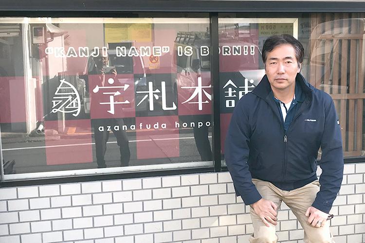 金属製切文字アクセサリー製造販売されている泉壽 代表取締役 小泉様