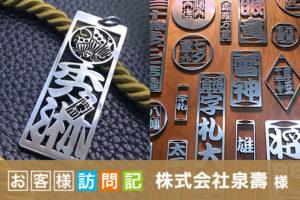 金属用レーザー加工機の導入事例「お客様訪問記」。金属製切文字アクセサリー製造販売の泉壽様