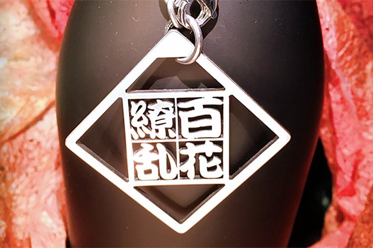 株式会社泉壽様がレーザー加工機で製作した金属製の切り文字アクセサリー「字札」