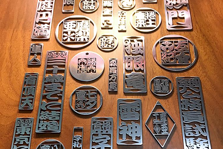 株式会社泉壽様がレーザー加工機で製作した金属製の切り文字アクセサリー