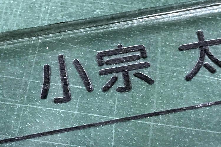 アクリルへの色入れテクニック入門:透明アクリルの色入れは、彫刻部分が白っぽくなるので表から見たときにくすんだり、油性塗料を使うと、細かいヒビ(クラック)が入る場合があるのでご注意ください。