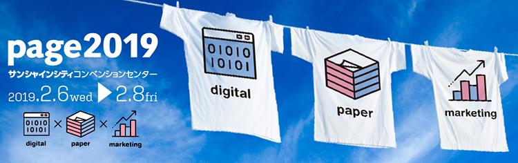 印刷メディアビジネスの総合イベント「page2019」