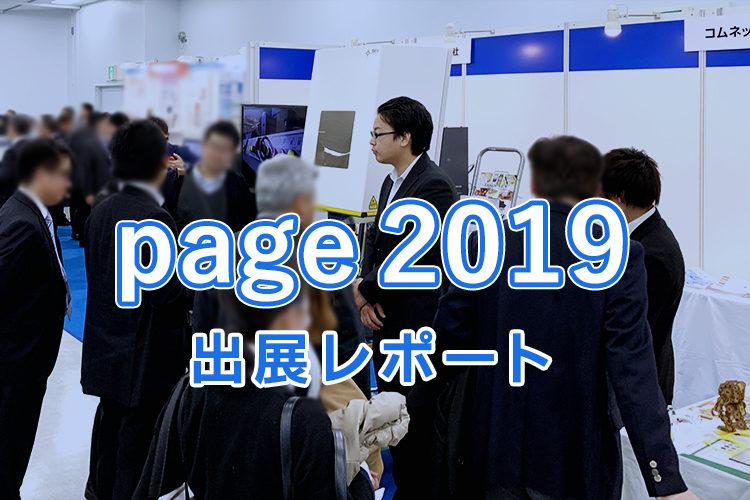 印刷メディアビジネスの総合イベント「page2019」出展レポート