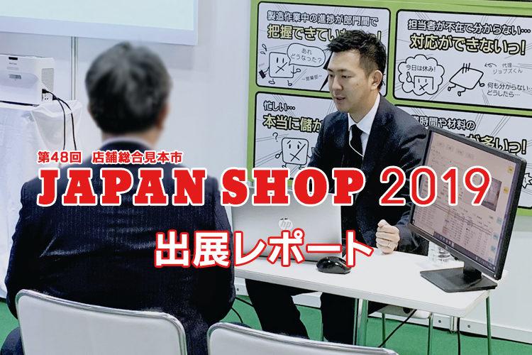 「JAPAN SHOP 2019(第48回店舗総合見本市)」出展レポート