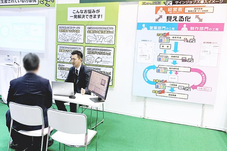 JAPANSHOP2019出展レポート:業務管理システムSignJOBZ(サインジョブズ)をご提案1