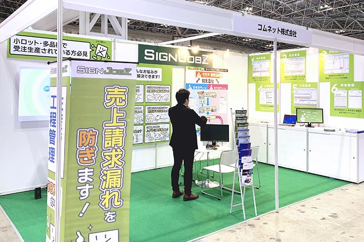 JAPANSHOP2019出展レポート:コムネット展示ブースの様子
