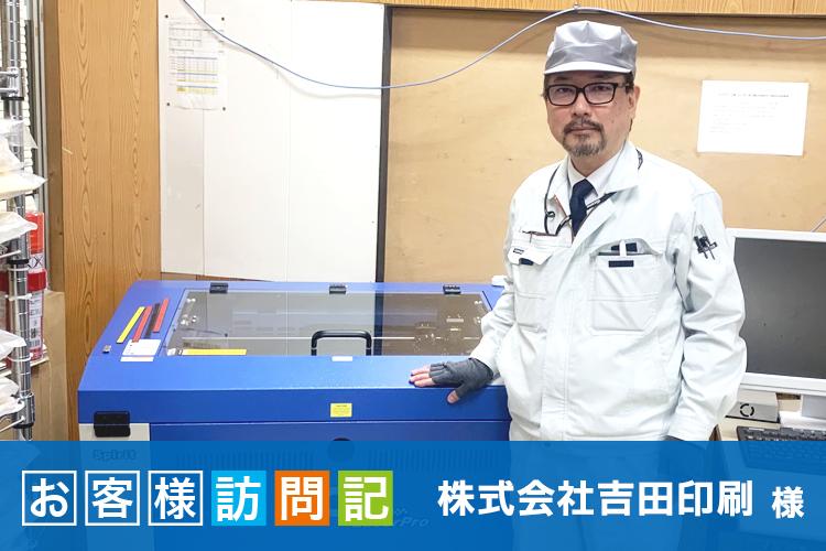 レーザー加工機の導入事例「お客様訪問記」。ブライダル・セレモニー関連商品を自社製作される吉田印刷様。