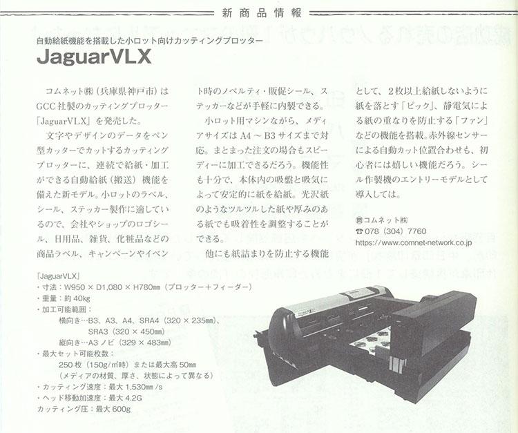 月刊現代印章570号掲載:自動給紙機能付きカッティングマシン・カッティングプロッター「JaguarVLX」は小ロットシール・ラベル を内製化ができ、赤外線センサーで自動カット位置合わせも可能