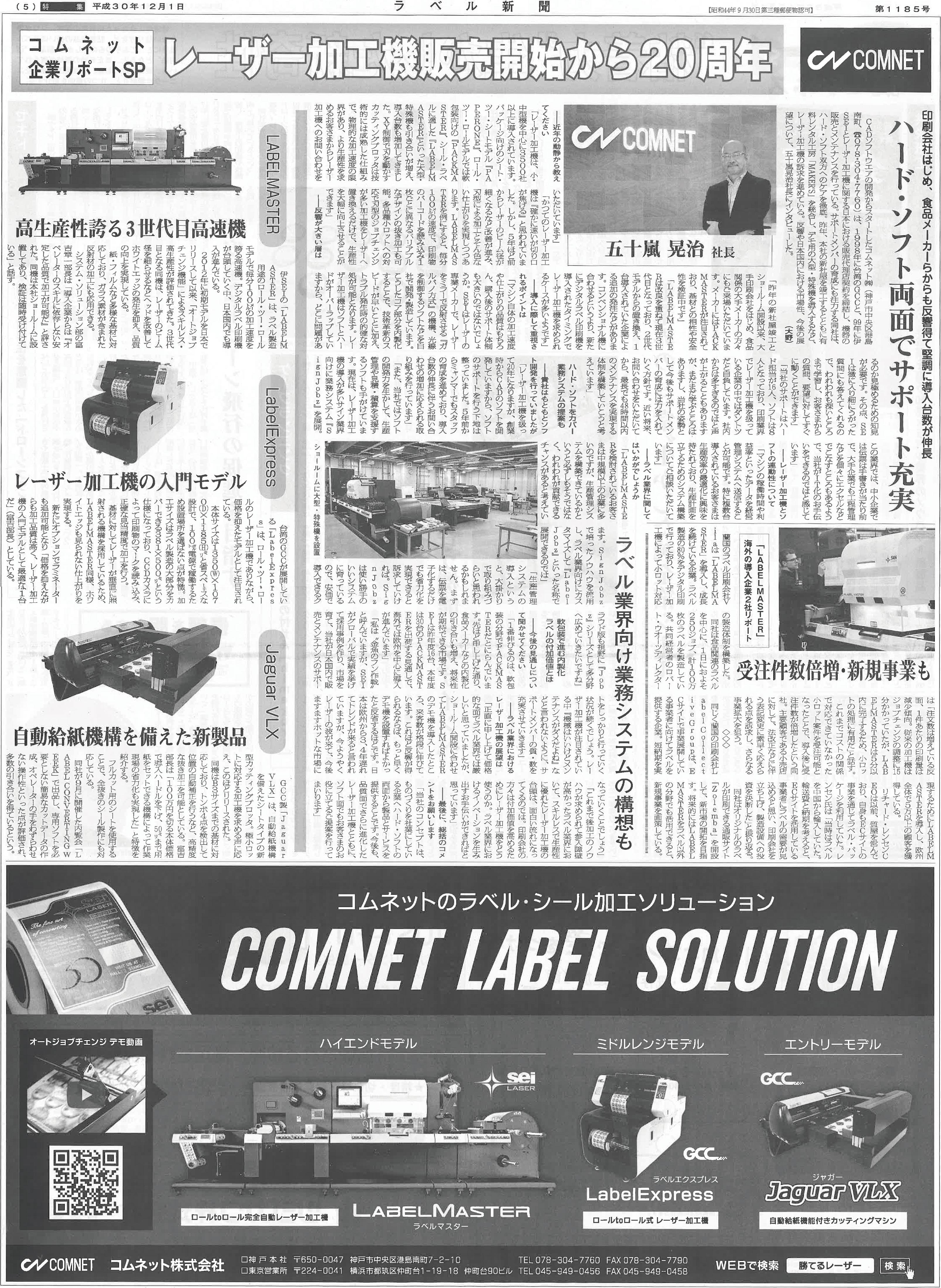 ラベル新聞社様が出版するラベル新聞12月1日号でコムネット株式会社代表 五十嵐のラベル業界とレーザー加工機に関してのインタビュー記事が掲載されました。