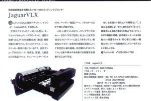 OGBSマガジンvol.58でカッティングプロッター「JaguarVLX」が掲載されました。