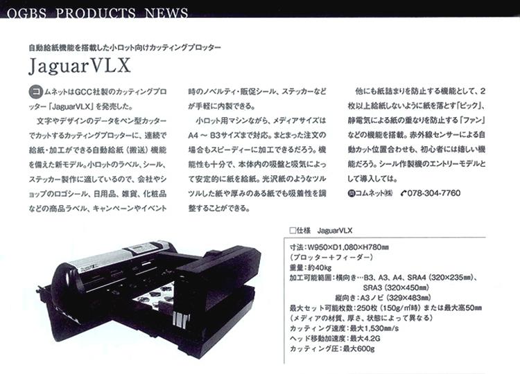 OGBSマガジンvol.58掲載:小ロットラベル・シール製作に適した自動給紙機能付きカッティングマシン・カッティングプロッター「JaguarVLX」紹介記事