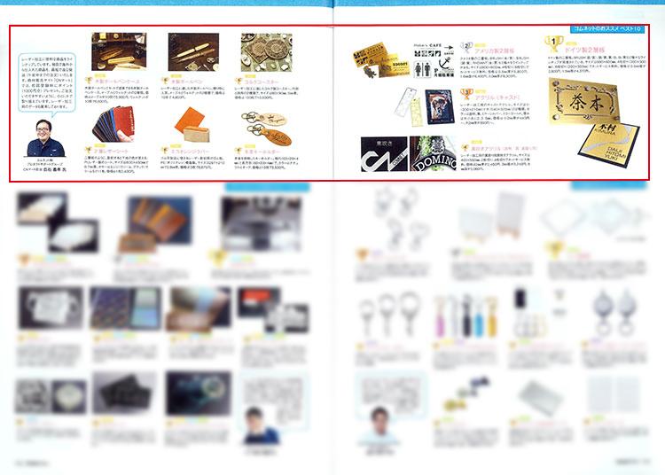 OGBSマガジン59号掲載:コムネット株式会社が運営するオンラインショップ「CNマート」で取り扱い中のオススメレーザー加工用商材に2層板、アクリル板、木製ボールペン、本革キーホルダー、ゴム板を紹介