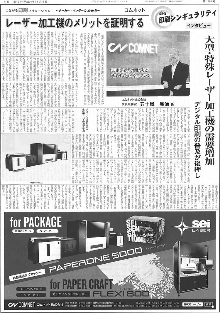 プリテックステージニュースにてコムネット株式会社特集記事が掲載されました:パッケージ・ラベル分野で活用いただける、レーザー加工機・レーザーカッター・カッティングプロッタを紹介いただきました。