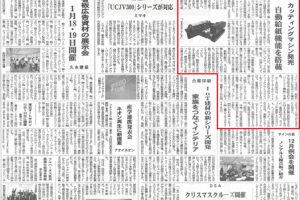 総合報道(1月5日号)でカッティングマシン「JaguarVLX」が掲載されました。