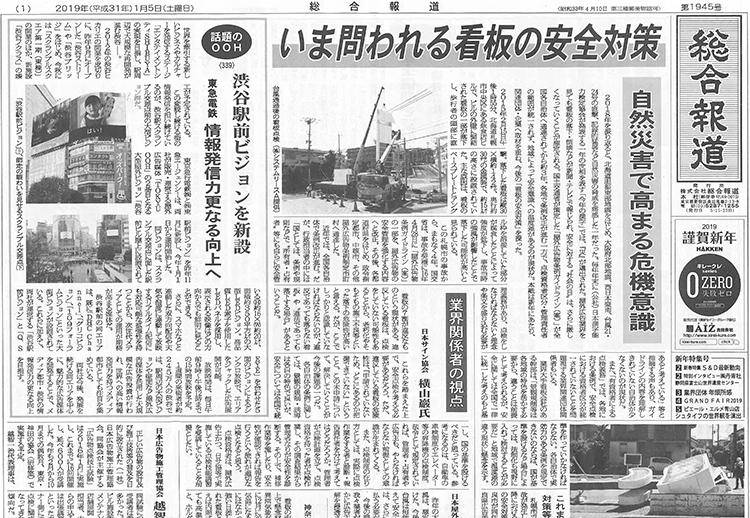 総合報道で、コムネットが販売する小ロットラベル・シール製作向け自動給紙機能付きカッティングマシン「JaguarVLX」が掲載されました。