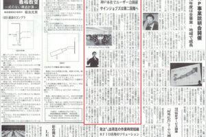 総合報道(2月15日号)で「SignJOBZ ユーザー会 in 神戸」が掲載されました。