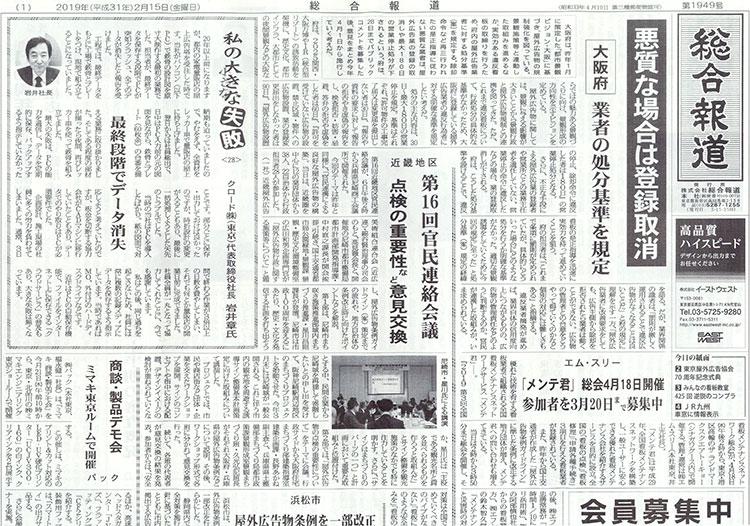 総合報道(2月15日号)掲載:業務管理システムSignJOBZユーザー会in神戸のレポート記事