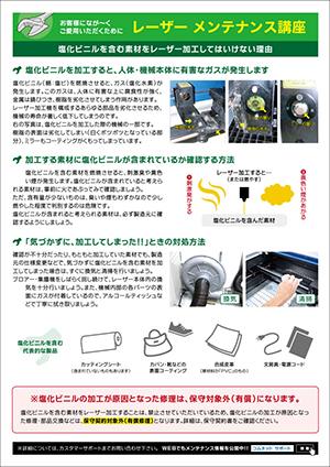 コムネットニュースレターvol56(2019年3月号)の配信内容【3】レーザーカッターメンテナンス講座:塩化ビニルを含む素材をレーザー加工してはいけない理由