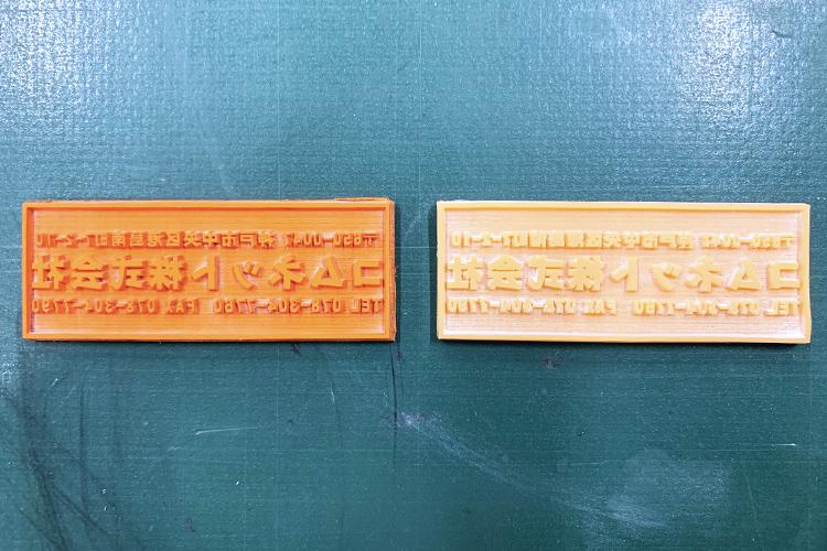 レーザー彫刻用ゴム板の検証:彫刻カスやススの除去の比較