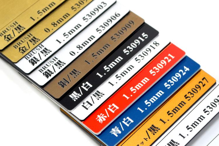 レーザーカッター(レーザー加工機)で加工できる材料の代表格のひとつである二層板(二層アクリル板)